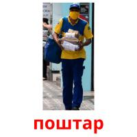 поштар picture flashcards
