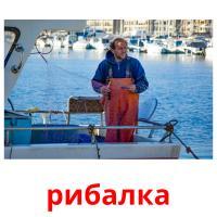 рибалка picture flashcards