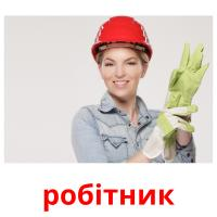 робітник picture flashcards