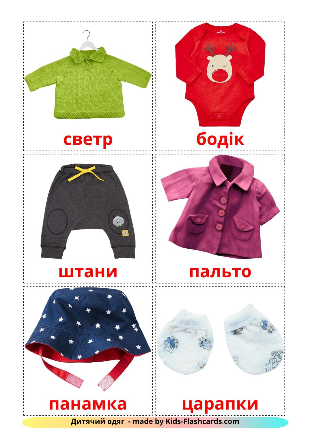 Baby clothes - 12 Free Printable ukrainian Flashcards