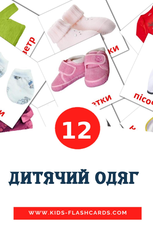 12 Дитячий одяг  Picture Cards for Kindergarden in ukrainian