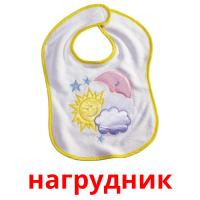 нагрудник picture flashcards