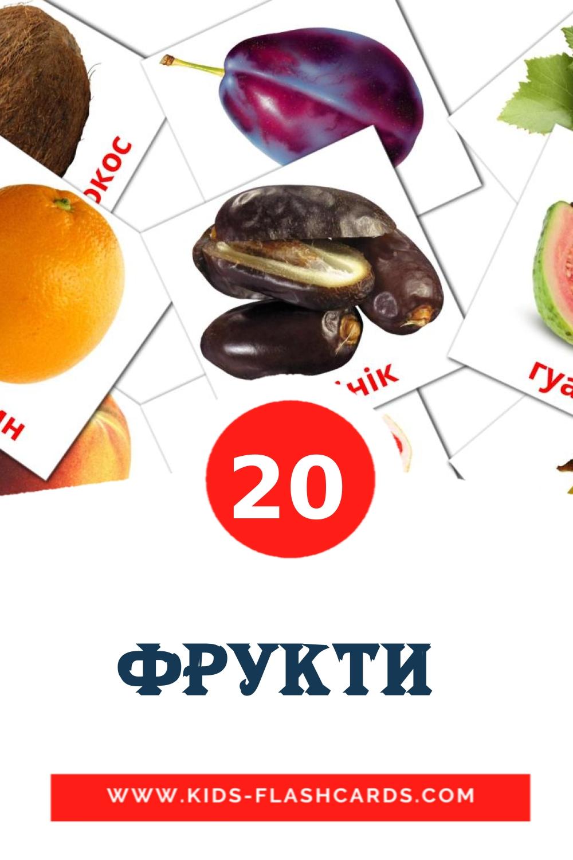 20 Фрукти  Picture Cards for Kindergarden in ukrainian