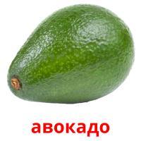 авокадо picture flashcards