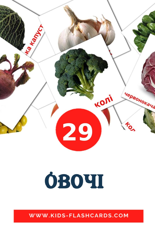 29 Овочі  Picture Cards for Kindergarden in ukrainian
