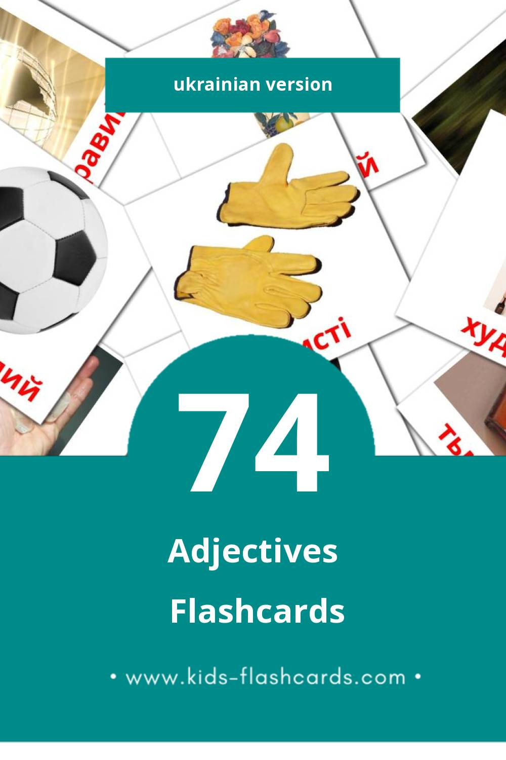 Visual прикметники Flashcards for Toddlers (74 cards in Ukrainian)