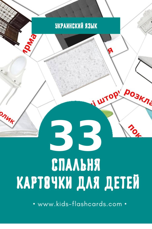 """""""Спальня"""" - Визуальный Украинском Словарь для Малышей (33 картинок)"""