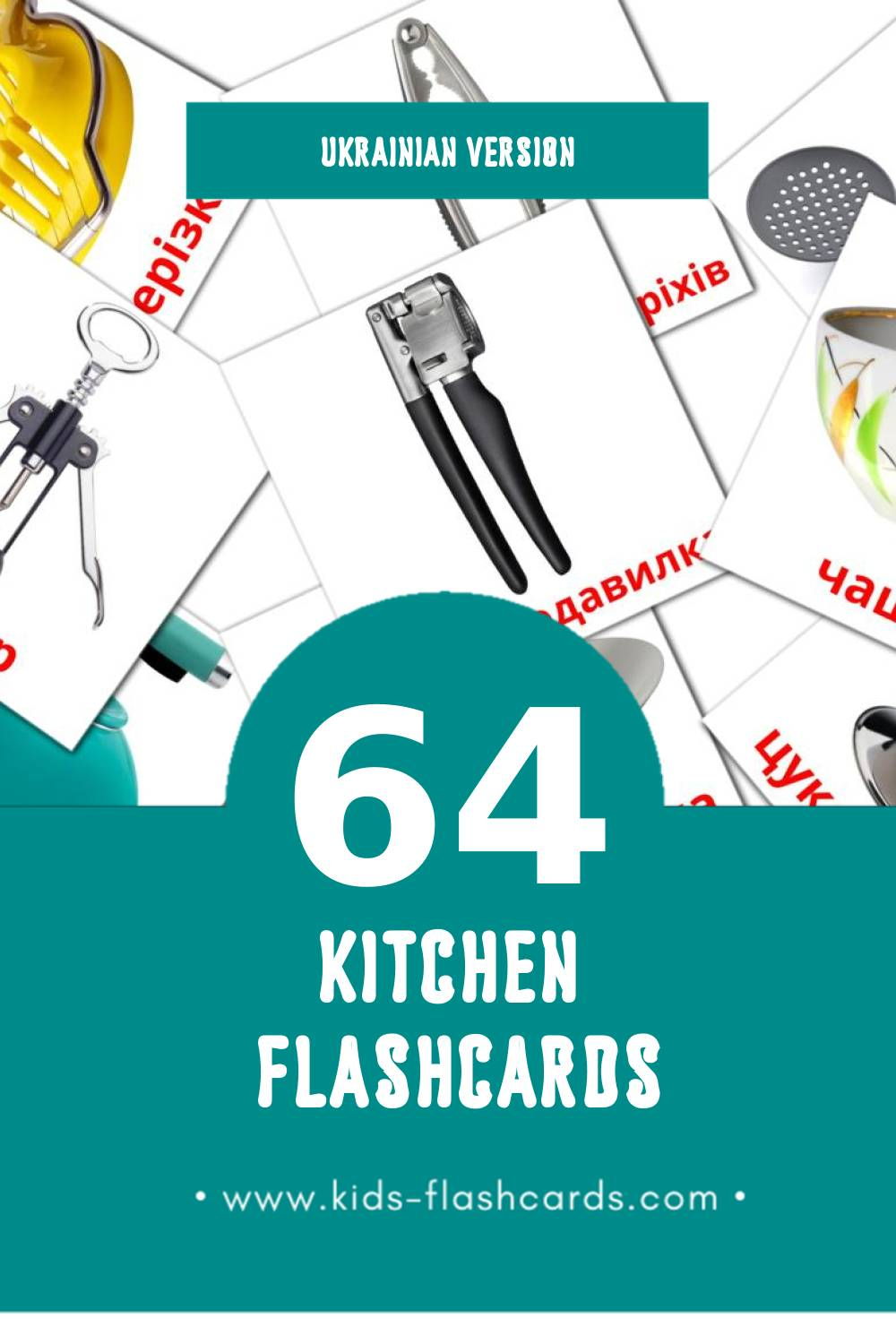 Visual Кухня Flashcards for Toddlers (64 cards in Ukrainian)