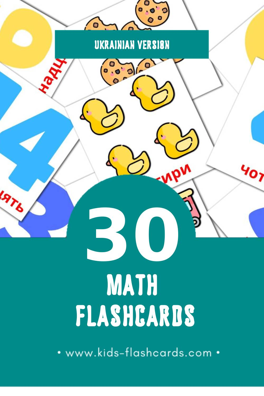 Visual Математика Flashcards for Toddlers (30 cards in Ukrainian)