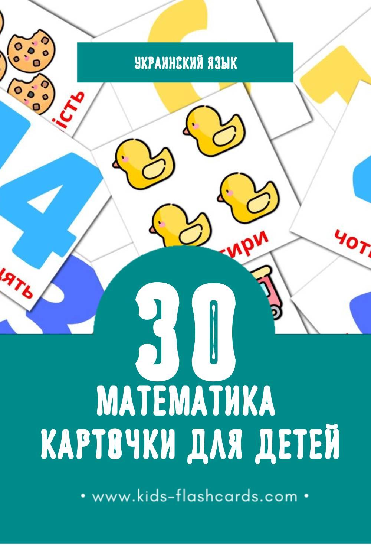 """""""Математика"""" - Визуальный Украинском Словарь для Малышей (30 картинок)"""