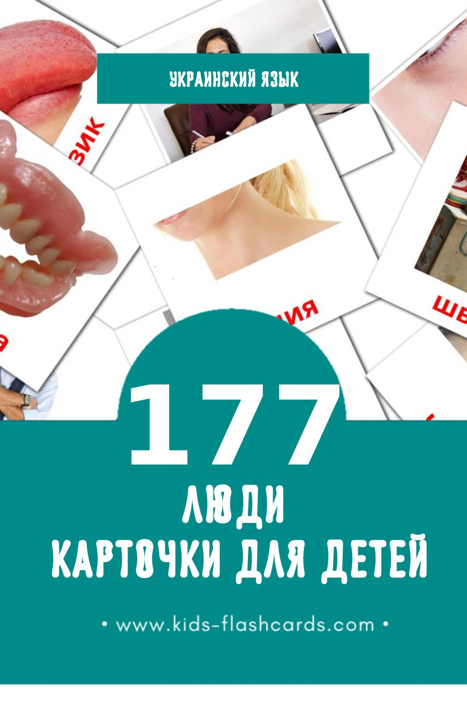 """""""Люди"""" - Визуальный Украинском Словарь для Малышей (58 картинок)"""