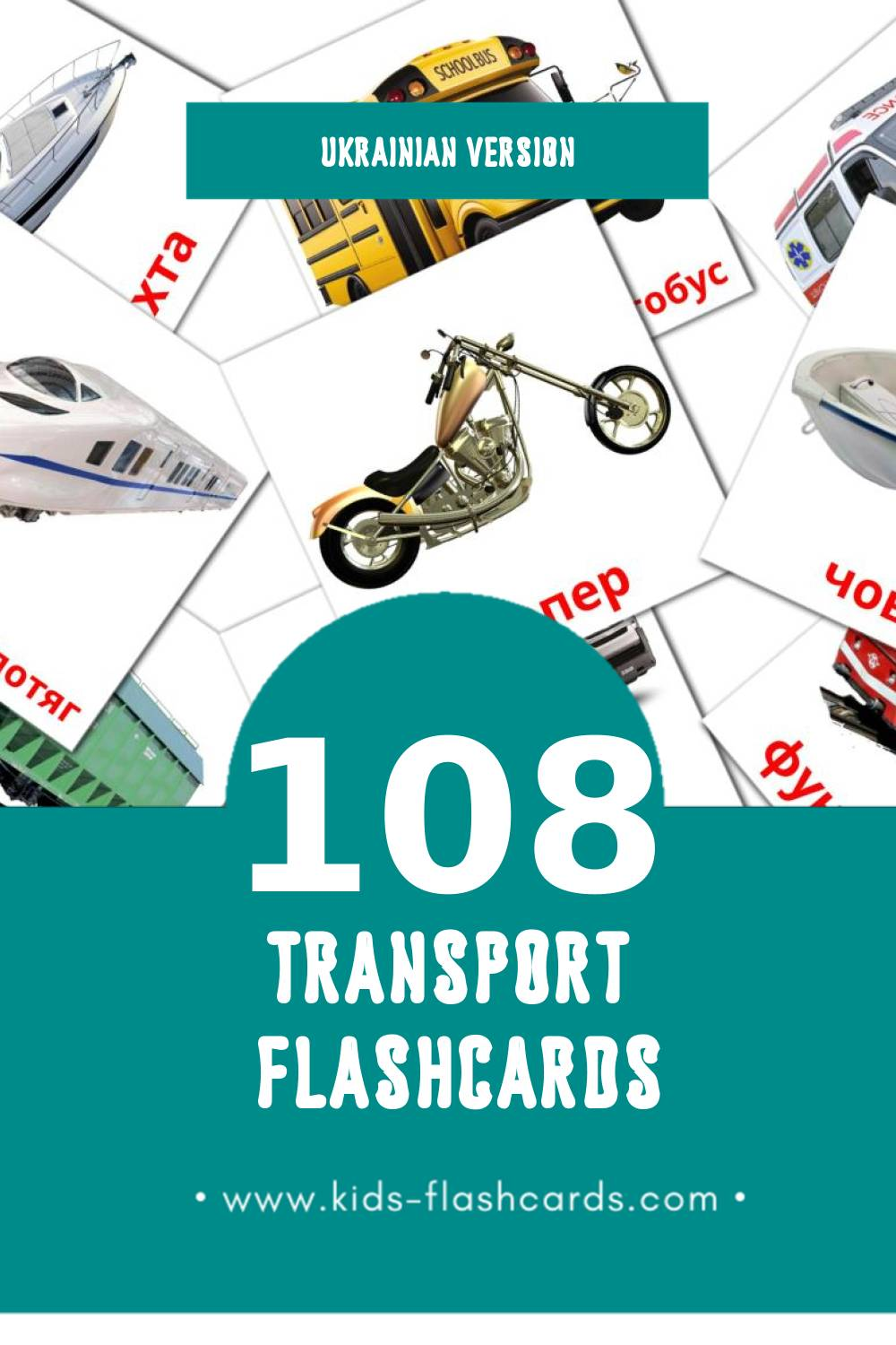 Visual Транспорт Flashcards for Toddlers (108 cards in Ukrainian)