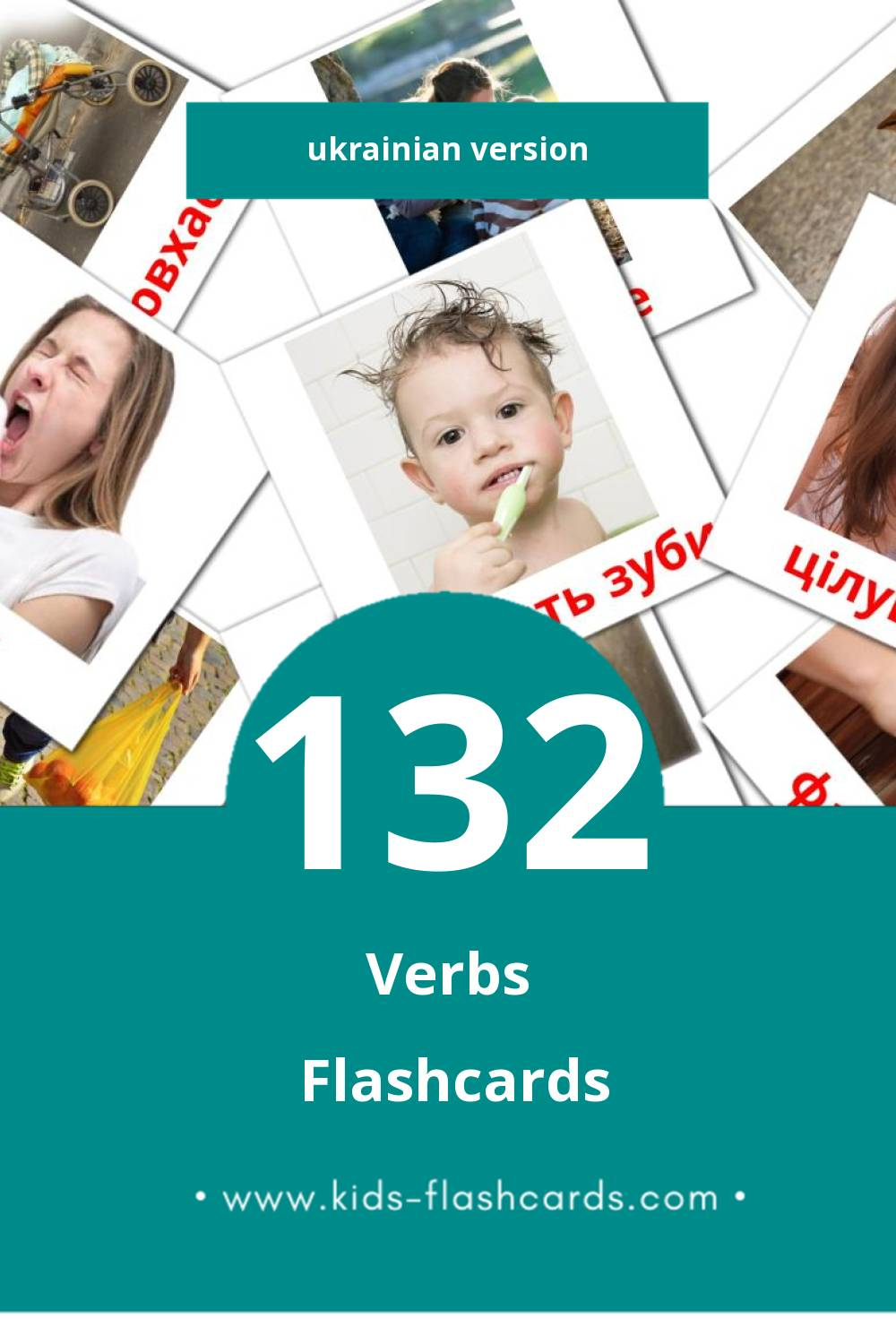Visual Дієслова  Flashcards for Toddlers (133 cards in Ukrainian)