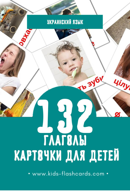 """""""Дієслова """" - Визуальный Украинском Словарь для Малышей (133 картинок)"""