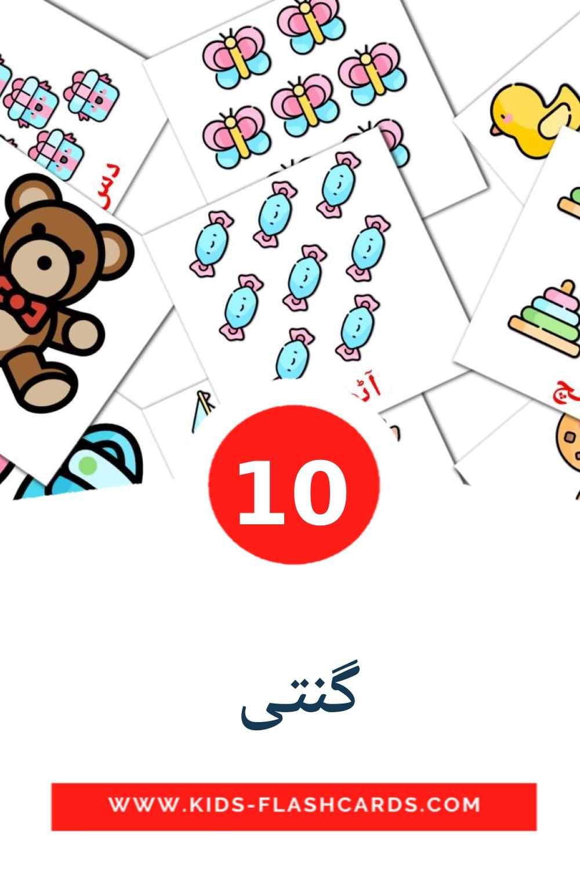 10 گنتی  Picture Cards for Kindergarden in urdu