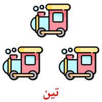 تین picture flashcards