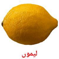 لیموں picture flashcards