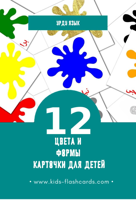 """رنگ اور شکلیں۔"" - Визуальный Урду Словарь для Малышей (12 картинок)"