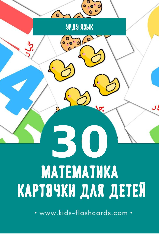 """""""1- 10"""" - Визуальный Урду Словарь для Малышей (30 картинок)"""