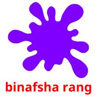 binafsha rang picture flashcards