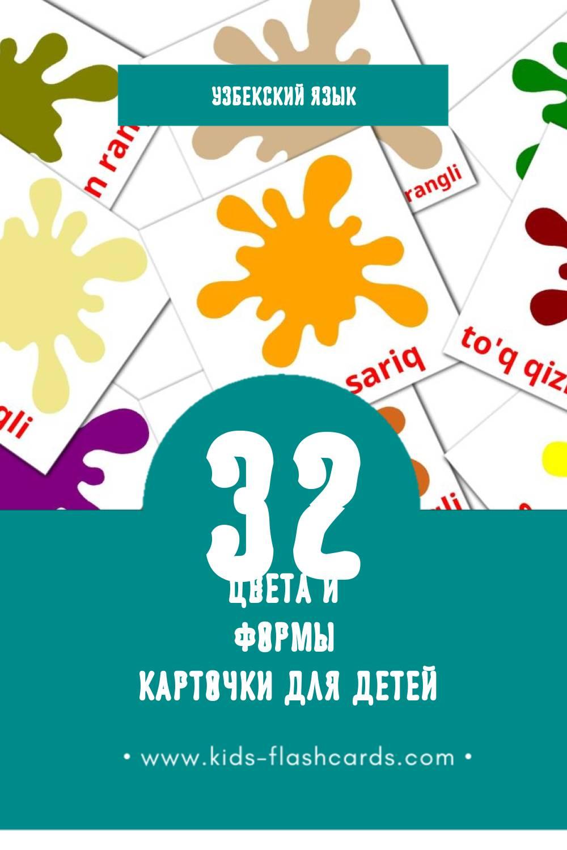 """""""Ranglar"""" - Визуальный Узбекском Словарь для Малышей (12 картинок)"""