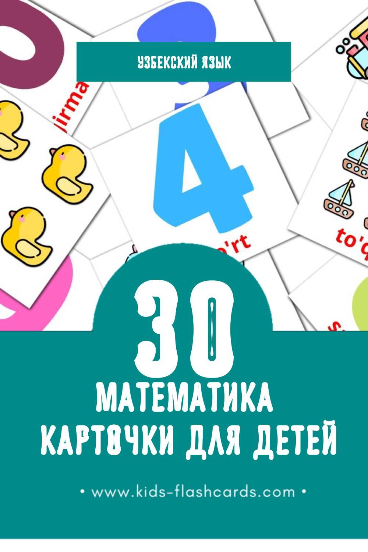 """""""Matematika"""" - Визуальный Узбекском Словарь для Малышей (30 картинок)"""