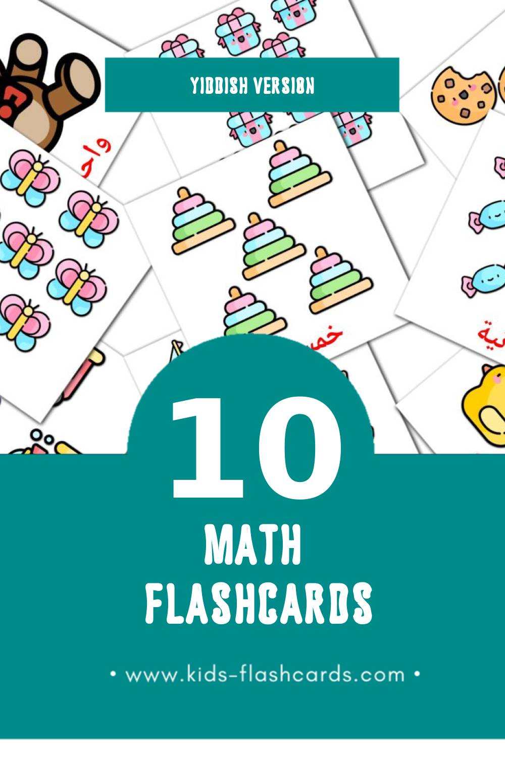 Visual رياضيات  Flashcards for Toddlers (10 cards in Yiddish)