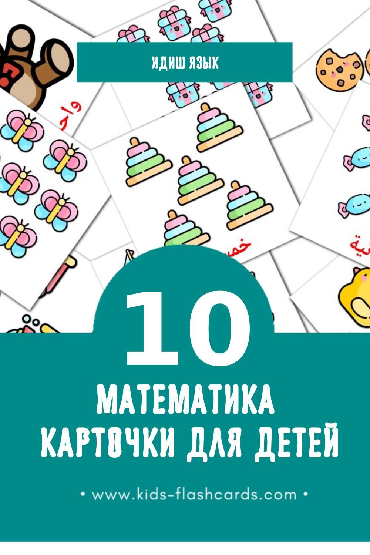 """""""رياضيات """" - Визуальный Идиш Словарь для Малышей (10 картинок)"""