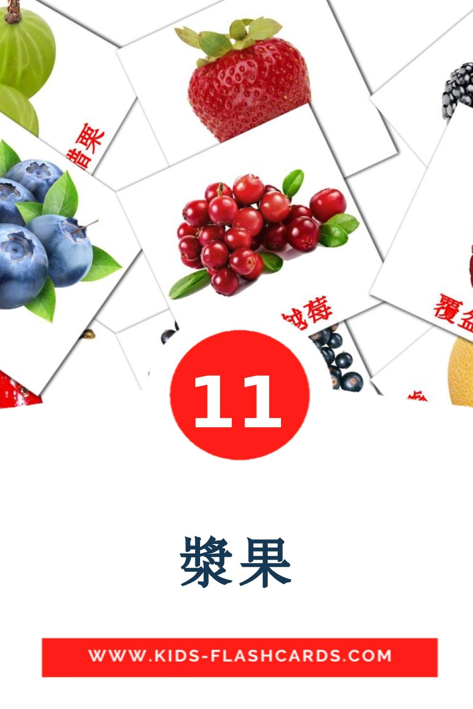 漿果 на китайский(Традиционный) для Детского Сада (11 карточек)