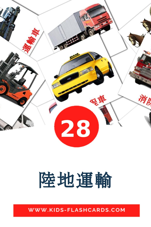 28 陸地運輸 Picture Cards for Kindergarden in chinese(Traditional)