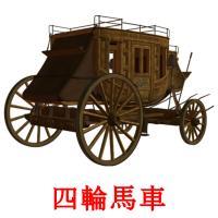 四輪馬車 picture flashcards
