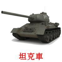 坦克車 picture flashcards