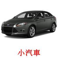小汽車 picture flashcards
