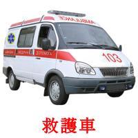 救護車 picture flashcards