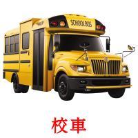 校車 picture flashcards