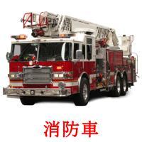消防車 picture flashcards