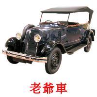 老爺車 picture flashcards