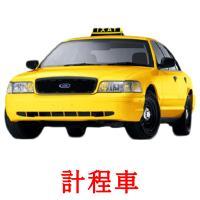 計程車 picture flashcards