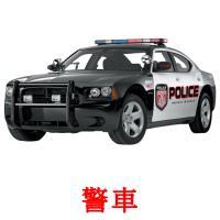 警車 picture flashcards