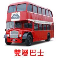 雙層巴士 picture flashcards