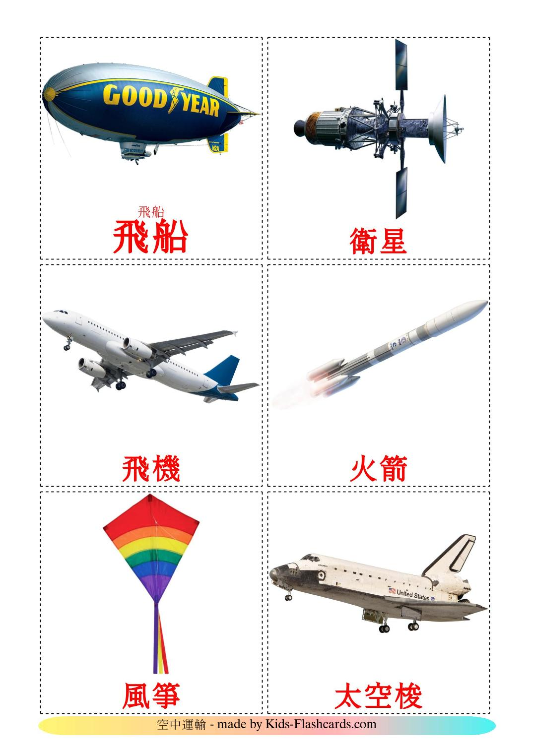 Aircraft - 14 Free Printable chinese(Traditional) Flashcards