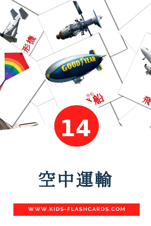 14 空中運輸 Picture Cards for Kindergarden in chinese(Traditional)