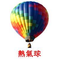 熱氣球 picture flashcards