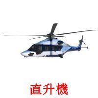 直升機 picture flashcards