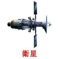 衛星 picture flashcards
