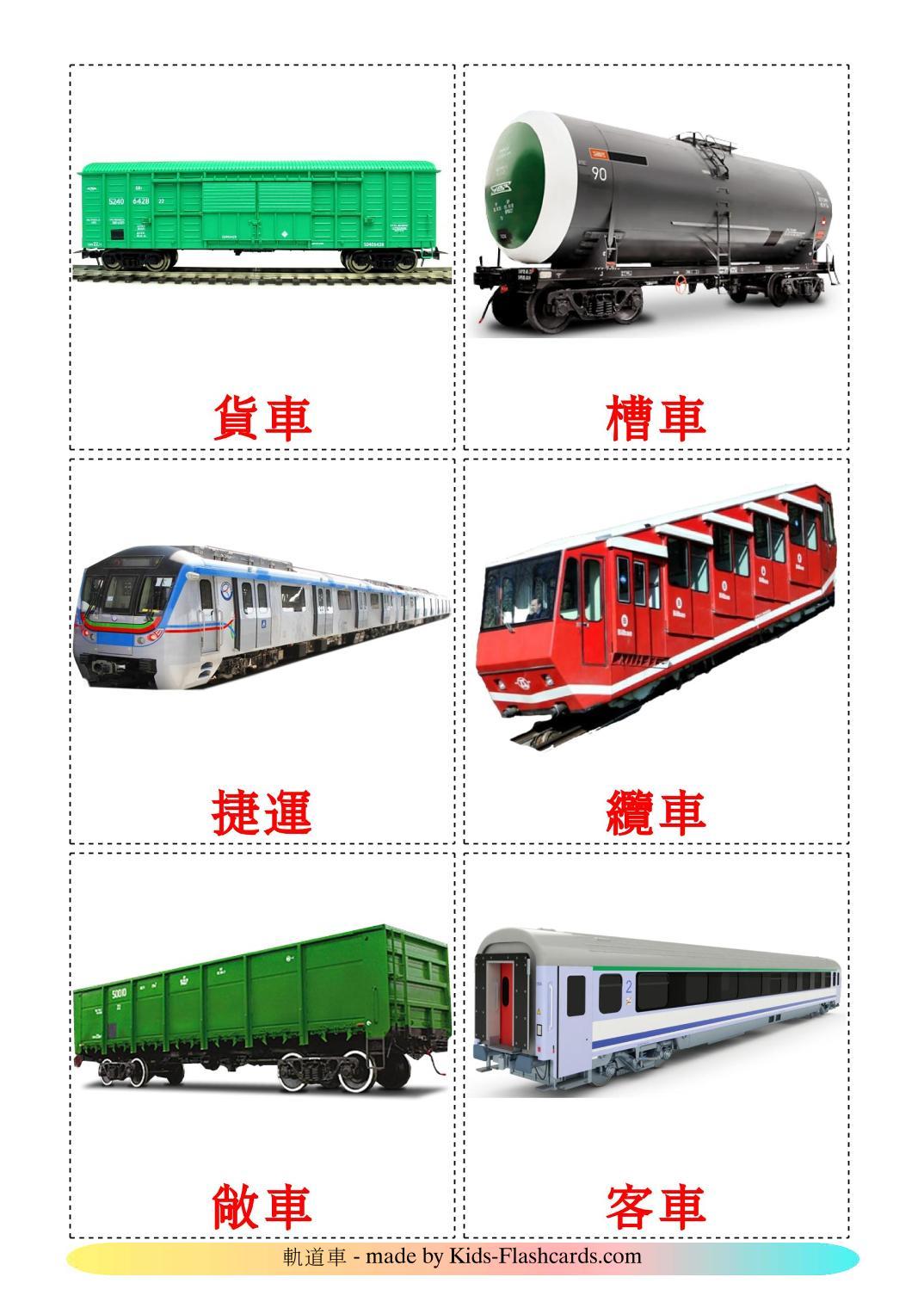 Рельсовый транспорт - 18 Карточек Домана на китайский(Традиционный)