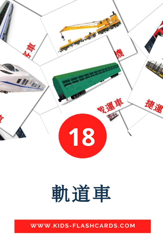 軌道車 на китайский(Традиционный) для Детского Сада (18 карточек)