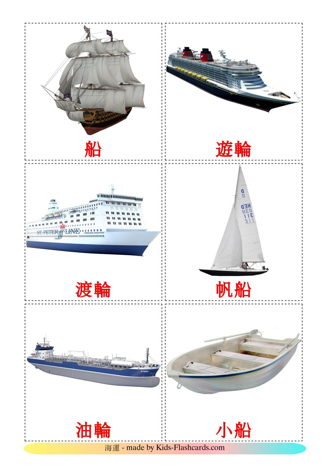 Water transport - 18 Free Printable chinese(Traditional) Flashcards