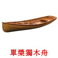 單槳獨木舟 picture flashcards