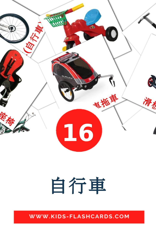 自行車 на китайский(Традиционный) для Детского Сада (16 карточек)